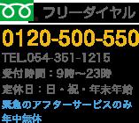 フリーダイヤル 0120-500-550